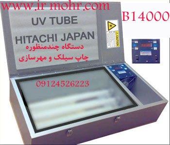 دستگاه چاپ سیلک و مهرسازی B14000