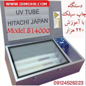 دستگاه چاپ سیلک با آموزش