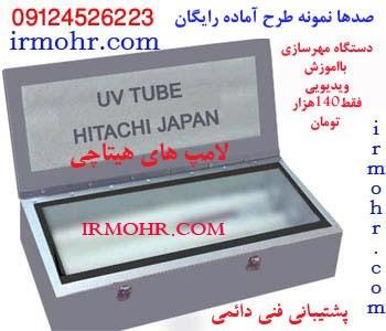 دستگاه ساخت مهر ارزان