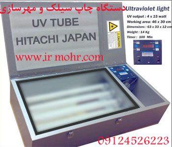 دستگاه چاپ سیلک و مهرسازی B14001